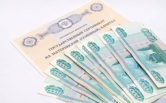 Как получить 12000 (двенадцать тысяч) рублей материнского капитала