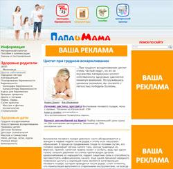 Баннерная реклама на сайте papaimama.ru