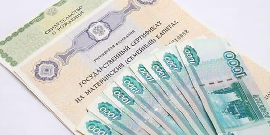 Единовременная выплата из Материнского капитала в 2012 году