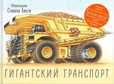 Гигантский транспорт (отзыв о книге)
