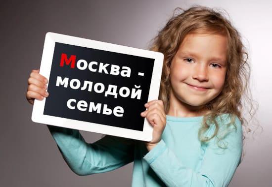 Как оформить дополнительное пособие молодым семьям в Москве?
