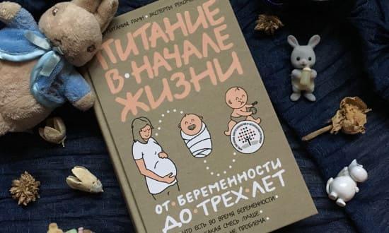 Как правильно питаться во время беременности и кормления?