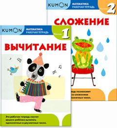 Рабочие тетради KUMON для детей 5-7 лет (отзыв о книге)