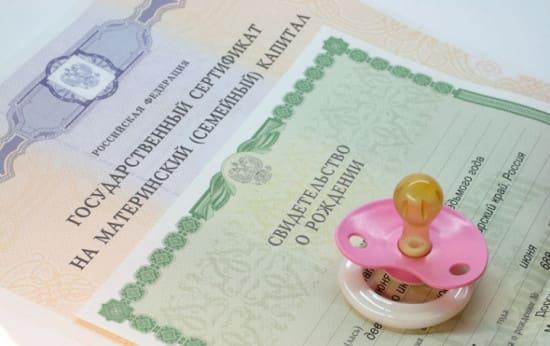 Материнский капитал в 2020 году: сколько можно потратить и на что?