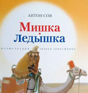 Про Мишку-Ледышку, про Слона и Кошку и про любовь немножко (отзыв о книге)