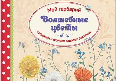 Мой гербарий - Волшебные цветы (отзыв о книге)