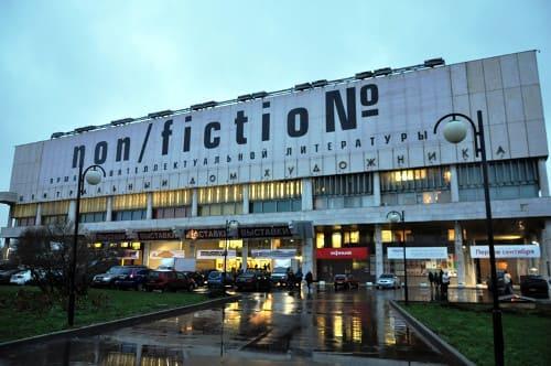 Non-fiction 2016. Международная ярмарка интеллектуальной литературы