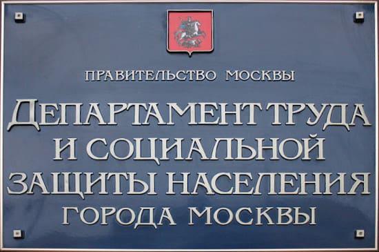 Прожиточный минимум в Москве
