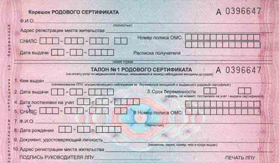 Родовой сертификат - все ответы.