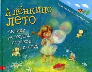 Сказки Алены Вересовой (отзыв о двух книгах)