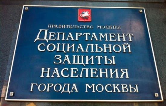 Собесы Москвы.