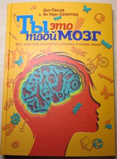 Ты это твой мозг (отзыв о книге)