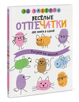 """""""Веселые отпечатки"""" - учебник по рисованию пальчиками. (отзыв о книге)"""