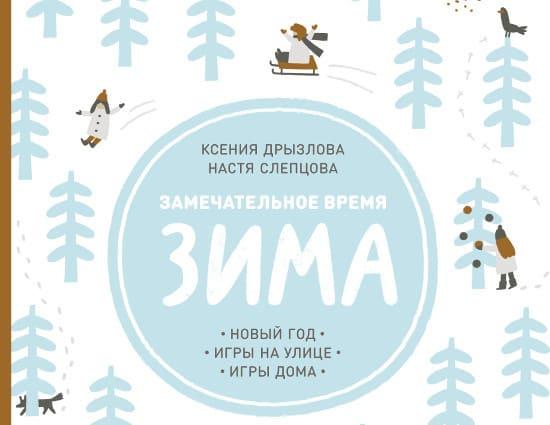 Замечательное время - зима (отзыв о книге)