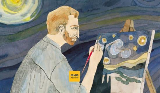 Звёздная ночь Ван Гога (отзыв о книге)