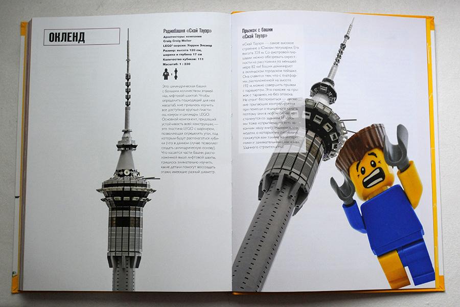 Окленд. Лучшие города мира. Построй из LEGO.