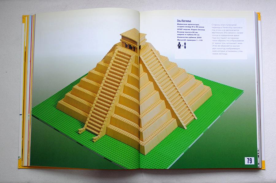 Эль Кастильо. Лучшие города мира. Построй из LEGO.