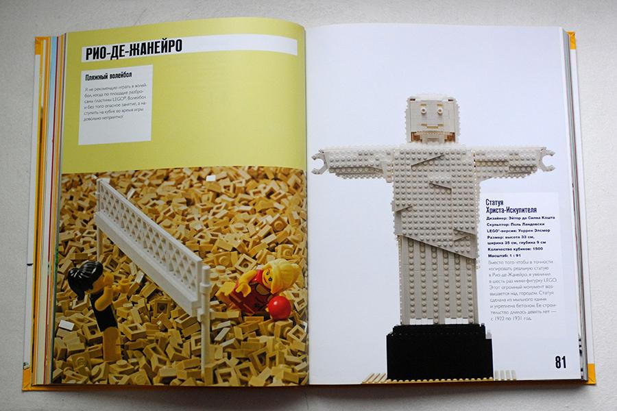 Рио-де-Жанейро. Лучшие города мира. Построй из LEGO.
