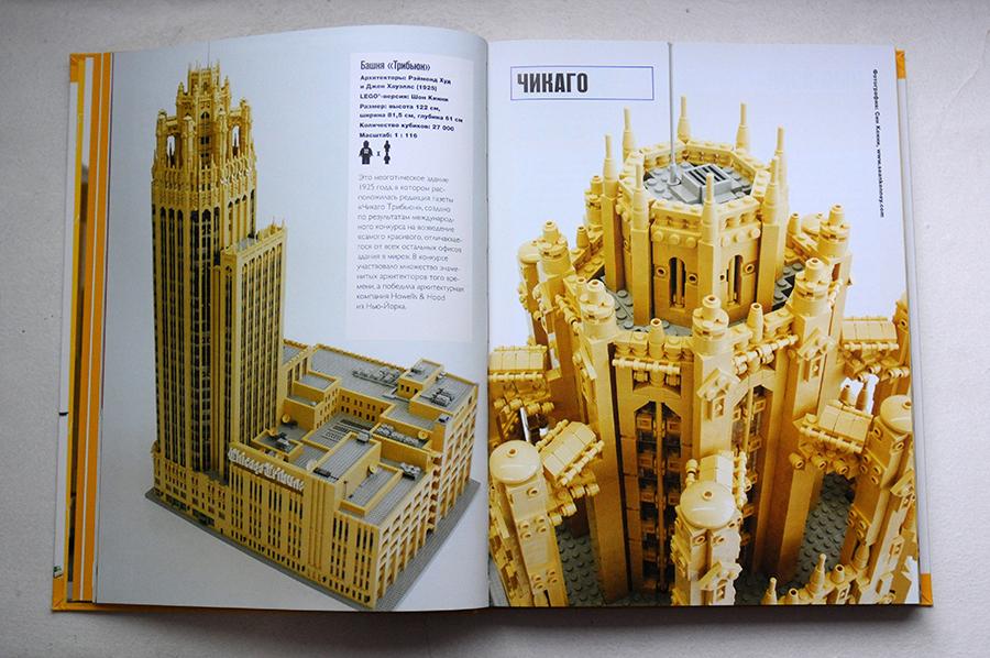 Чикаго. Лучшие города мира. Построй из LEGO.