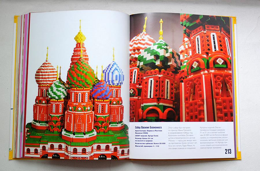 Москва. Лучшие города мира. Построй из LEGO.
