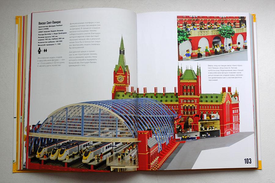 Лондон. Лучшие города мира. Построй из LEGO.